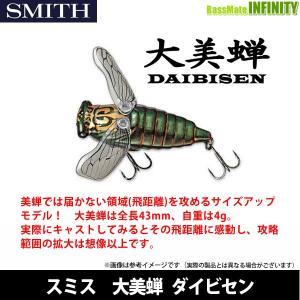 ●スミス 大美蝉 ダイビセン 【メール便配送可】 【まとめ送料割】