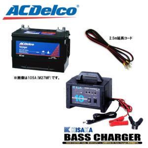 ●ボイジャーバッテリー&充電器セット 延長コード付き 80A(M24MF) (キサカ充電器) |bass-infinity