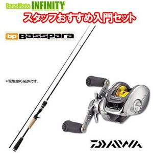 ●メジャークラフト バスパラ BPC-632M+ダイワ バレッタ 100H 【バス釣り(ベイト)入門セット】 |bass-infinity