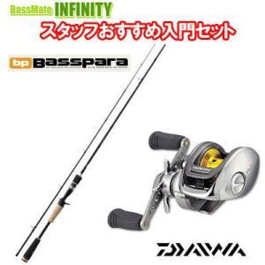 ●メジャークラフト バスパラ BPC-662M+ダイワ バレッタ 100H 【バス釣り(ベイト)入門セット】 |bass-infinity