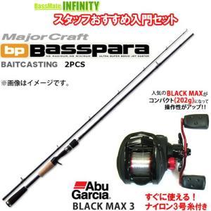 ●メジャークラフト バスパラ BPC-662M+アブガルシア ブラックマックス3(右ハンドル) ナイロン3号糸(ライン)付き 【バス釣り(ベイト)入門セット】|bass-infinity