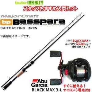 ●メジャークラフト バスパラ BPC-662M+アブガルシア ブラックマックス3-L(左ハンドル) ナイロン3号糸(ライン)付き 【バス釣り(ベイト)入門セット】|bass-infinity