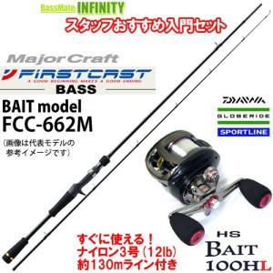 ●メジャークラフト ファーストキャスト バスモデル FCC-662M+スポーツライン HS ベイト 100HL (左ハンドル) ナイロン3号(12lb)約130m 糸(ライン)付き bass-infinity