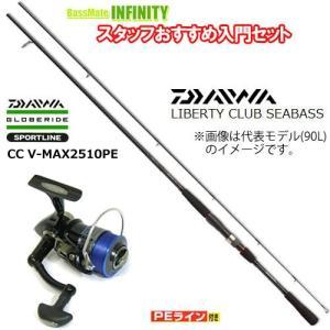 ●ダイワ リバティクラブ シーバス 90ML+スポーツライン CC V-MAX 2510PE(1号-130m糸付) 【シーバス(ショア)入門セット】 bass-infinity