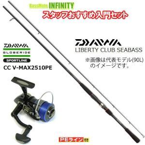 ●ダイワ リバティクラブ シーバス 96ML+スポーツライン CC V-MAX 2510PE(1号-130m糸付) 【シーバス(ショア)入門セット】 bass-infinity