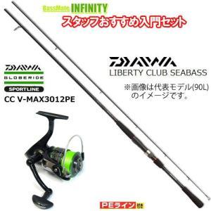 ●ダイワ リバティクラブ シーバス 86ML+スポーツライン CC V-MAX 3012PE(1.5号-130m糸付) 【シーバス(ショア)入門セット】|bass-infinity