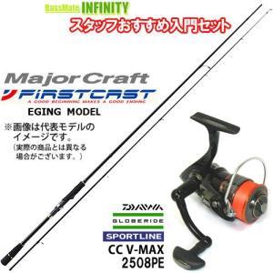 ●メジャークラフト ファーストキャスト FCS-802EL+スポーツライン CC V-MAX 2508PE(0.8号-120m糸付) 【エギング入門セット】|bass-infinity