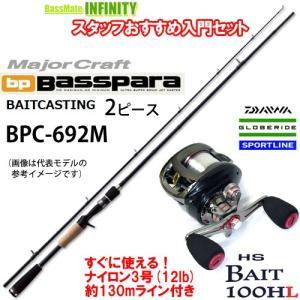 ●メジャークラフト バスパラ BPC-692M+スポーツライン HS ベイト 100HL (左ハンドル) ナイロン3号(12lb)約130m 糸(ライン)付き bass-infinity