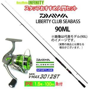 ●ダイワ リバティクラブ シーバス 90ML+スポーツライン MK V-MAX 3012ST(PE1.5号-100m付) 【シーバス(ショア)入門セット】 bass-infinity