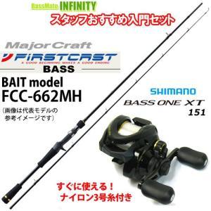 ●メジャークラフト ファーストキャスト FCC-662MH+シマノ 17 バスワンXT 151 ナイロン3号糸(ライン)付き 左ハンドル(03732)【バス釣り(ベイト)入門セット】 bass-infinity
