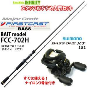 ●メジャークラフト ファーストキャスト FCC-702H+シマノ 17 バスワンXT 151 ナイロン3号糸(ライン)付き 左ハンドル(03732)【バス釣り(ベイト)入門セット】 bass-infinity