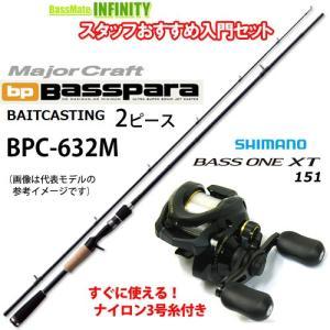 ●メジャークラフト バスパラ BPC-632M+シマノ 17 バスワンXT 151 ナイロン3号糸(ライン)付き 左ハンドル(03732)【バス釣り(ベイト)入門セット】|bass-infinity