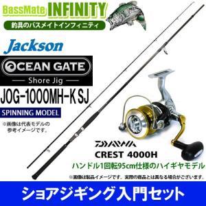 【ショアジギング入門セット】●ジャクソン オーシャンゲート ショアジグ JOG-1000MH-K SJ+ダイワ 16 クレスト 4000H|bass-infinity
