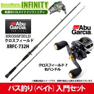【バス釣り(ベイト)入門セット】●アブガルシア クロスフィールド XRFC-732H(ベイト)+アブガルシア クロスフィールド7 (右ハンドル) bass-infinity