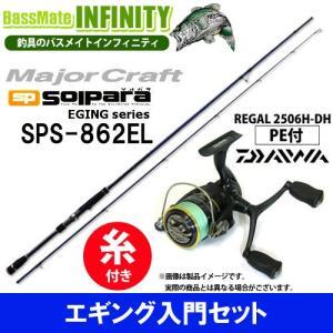 ●メジャークラフト ソルパラ SPS-862EL+ダイワ 16 リーガル2506H-DH (PE0.8号-130m付) 【エギング入門セット】|bass-infinity