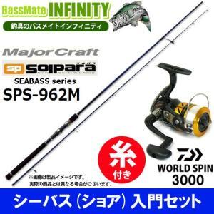 【4号(150m)糸付き】【シーバス(ショア)入門セット】●メジャークラフト ソルパラ SPS-962M+ダイワ 17 ワールドスピン 3000 bass-infinity