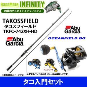 【タコ入門セット】●アブガルシア Abu タコスフィールド TKFC-742XH-HD+アブガルシア オーシャンフィールド BG(右ハンドル) ダブルハンドル付き|bass-infinity