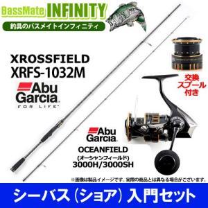 【シーバス(ショア)入門セット】●アブガルシア クロスフィールド XRFS-1032M+アブ オーシャンフィールド 3000H/3000SH bass-infinity