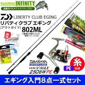 【PE0.8号(120m)糸付き】【エギング入門8点一式セット】●ダイワ リバティクラブ エギング 802ML+スポーツライン HS V-MAX 2506W PE|bass-infinity