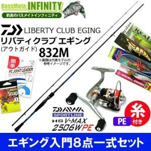 【PE0.8号(120m)糸付き】【エギング入門8点一式セット】●ダイワ リバティクラブ エギング 832M+スポーツライン HS V-MAX 2506W PE|bass-infinity