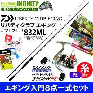 【PE0.8号(120m)糸付き】【エギング入門8点一式セット】●ダイワ リバティクラブ エギング 832ML+スポーツライン HS V-MAX 2506W PE|bass-infinity