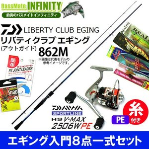 【PE0.8号(120m)糸付き】【エギング入門8点一式セット】●ダイワ リバティクラブ エギング 862M+スポーツライン HS V-MAX 2506W PE|bass-infinity