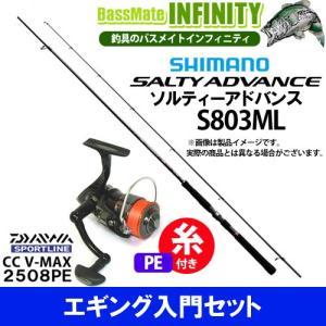 【PE0.8号(120m)糸付き】【エギング入門セット】●シマノ ソルティーアドバンス エギング S803ML(34791)+スポーツライン CC V-MAX 2508PE|bass-infinity