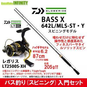 【バス釣り(スピニング)入門セット】●ダイワ BASS X バスエックス 642L/MLS-ST・Y...