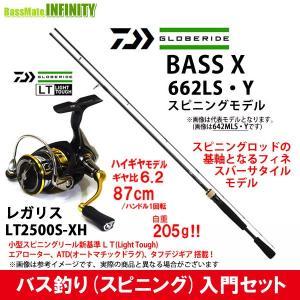 【バス釣り(スピニング)入門セット】●ダイワ BASS X バスエックス 662LS・Y+ダイワ 1...