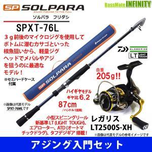 【アジング入門セット】●メジャークラフト ソルパラ SPXT-76L+ダイワ 18 レガリス LT2...