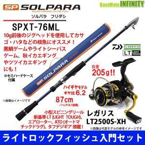 【ライトロックフィッシュ入門セット】●メジャークラフト ソルパラ SPXT-76ML+ダイワ 18 ...