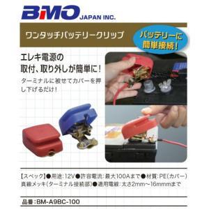 ●BMOジャパン ワンタッチバッテリークリップ BM-A9BC-100 【まとめ送料割】 bass-infinity