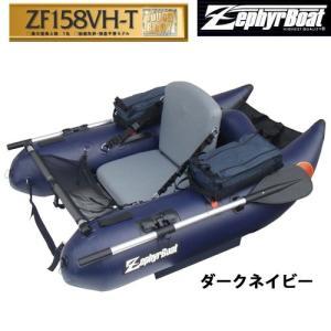●ゼファーボート ZF158VH-T フローター ダークネイビー bass-infinity