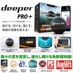●Deeper ディーパー Pro+ プロプラス ワイヤレススマート魚群探知機 【送料無料】 【まとめ送料割】|bass-infinity