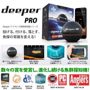 ●Deeper ディーパー Pro プロ ワイヤレススマート魚群探知機 【送料無料】 【まとめ送料割】|bass-infinity