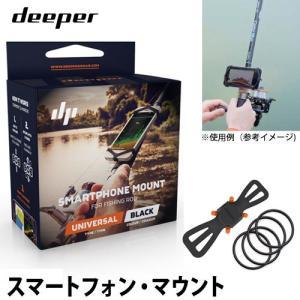 ●Deeper ディーパー ワイヤレススマート魚群探知機用オプションパーツ スマートフォン・マウント 【まとめ送料割】|bass-infinity