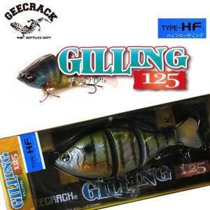 ジークラック GEECRACK ギリング125-HF(ハイフローティング) 【メール便配送可】 【まとめ送料割】|bass-infinity