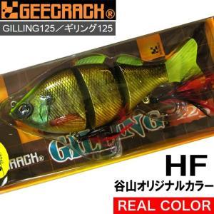 ジークラック GEECRACK ギリング125-HF(ハイフローティング) リアルカラー (谷山オリジナルカラー) 【まとめ送料割】|bass-infinity