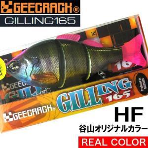 ジークラック GEECRACK ギリング165-HF(ハイフローティング) リアルカラー (谷山オリジナルカラー) 【まとめ送料割】|bass-infinity