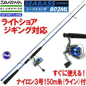 グローブライド(ダイワ) スポーツライン SPORTLINE CC シーバスコンボ 802ML 【シーバス(ショア)入門セット】 bass-infinity