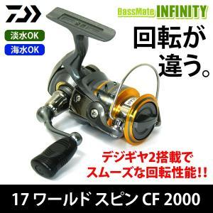 ●ダイワ 17 ワールドスピン CF 2000 スピニングリール 【まとめ送料割】|bass-infinity