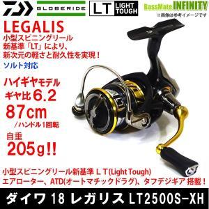 ●ダイワ 18 レガリス LT2500S-XH 【まとめ送料割】