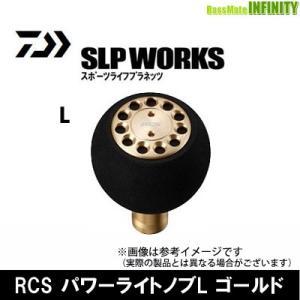 ●ダイワ SLPワークス RCS パワーライトノブL ゴールド 【まとめ送料割】