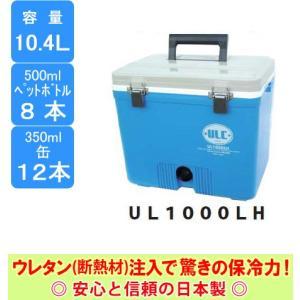 ●秀和 高密度ウレタン クーラーボックス UL1000LH 【まとめ送料割】 bass-infinity