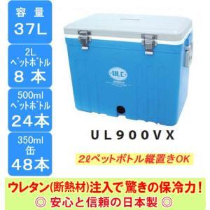 ●秀和 高密度ウレタン クーラーボックス UL900VX bass-infinity