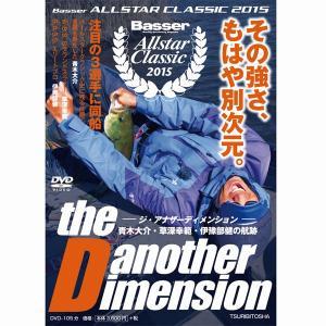 ●【DVD】バサー・オールスタークラシック 2015 ジ・アナザーディメンション 【メール便配送可】 【まとめ送料割】|bass-infinity