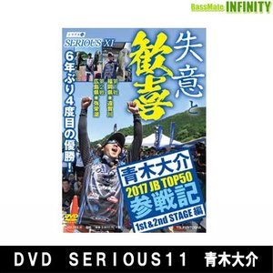 ●【DVD】SERIOUS シリアス 11(2017JB TOP50参戦記 1st&2ndSTAGE編) 青木大介 【メール便配送可】 【まとめ送料割】|bass-infinity