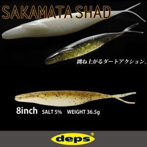 ●デプス Deps サカマタシャッド 8インチ (1) 【メール便配送可】 【まとめ送料割】|bass-infinity