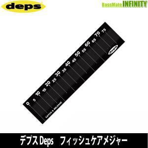 ●デプス Deps フィッシュケアメジャー(80cm) 【まとめ送料割】|bass-infinity