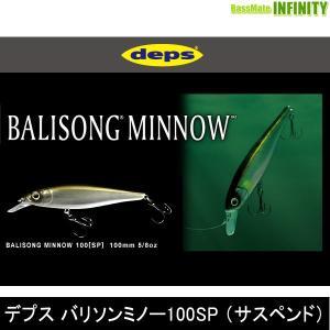●デプス Deps バリソンミノー100SP (サスペンド)(1) 【メール便配送可】 【まとめ送料割】|bass-infinity